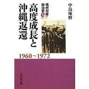 高度成長と沖縄返還―1960-1972(現代日本政治史〈3〉) [全集叢書]