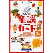 童謡カード 3集 第2版-0歳から [単行本]