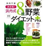 浜内式8強野菜ダイエットプラス 決定版!(扶桑社ムック) [ムックその他]