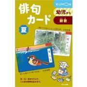 俳句カード 夏 第3版-幼児から [単行本]