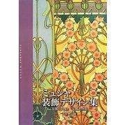 ミュシャ装飾デザイン集―『装飾資料集』『装飾人物集』 [単行本]