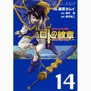 ドラゴンクエスト列伝ロトの紋章~紋章を継ぐ者達へ 14(ヤングガンガンコミックス) [コミック]