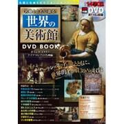 名曲とともに巡る!世界の美術館DVD BOOK オランダ・イ