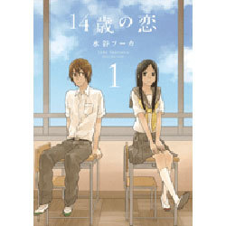 14歳の恋 1 [コミック]