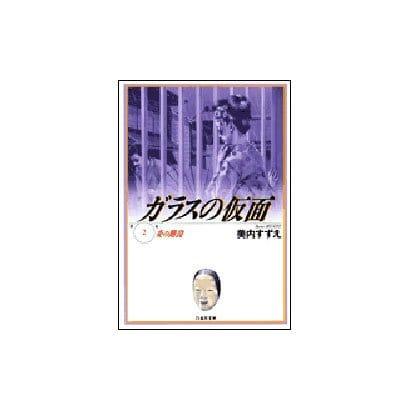 ガラスの仮面 第2巻(白泉社文庫) [文庫]