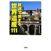 鉄道で旅する世界遺産111(宝島SUGOI文庫) [文庫]
