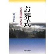 お葬式―死と慰霊の日本史 [単行本]