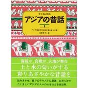 子どもに語る アジアの昔話〈1〉 [単行本]