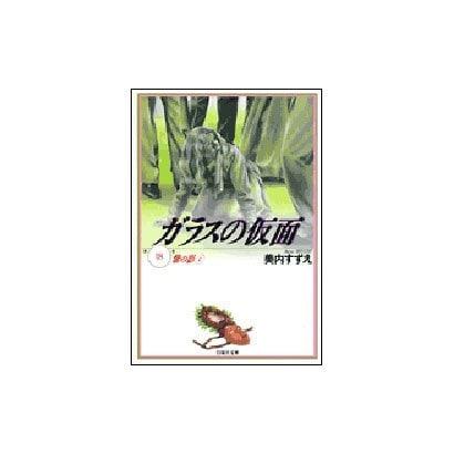 ガラスの仮面 第18巻(白泉社文庫) [文庫]