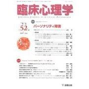 臨床心理学 Vol.9 No.4 [単行本]
