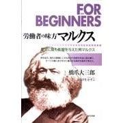 労働者の味方マルクス-歴史に最も影響を与えた男マルクス(FOR BEGINNERSシリーズ 日本オリジナル版 107) [全集叢書]