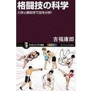 格闘技の科学―力学と解剖学で技を分析!(サイエンス・アイ新書) [新書]