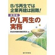 新登場P/L再生の実務―B/S再生では企業再建は困難! [単行本]