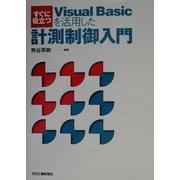 すぐに役立つVisual Basicを活用した計測制御入門 [単行本]