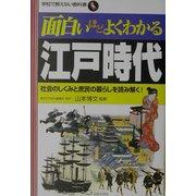 面白いほどよくわかる江戸時代―社会のしくみと庶民の暮らしを読み解く!(学校で教えない教科書) [単行本]
