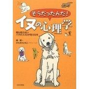そうだったんだ!イヌの心理学―誰も知らないイヌのココロが見える本 [単行本]