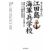 今こそ知りたい江田島海軍兵学校―世界に通用する日本人を育てたエリート教育の原点 [単行本]