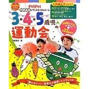 阿部直美のダンス&リズムゲーム 3・4・5歳児の運動会(PriPriブックス) [単行本]