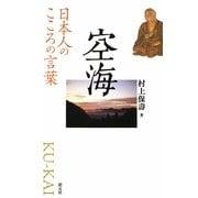 空海―日本人のこころの言葉 [全集叢書]