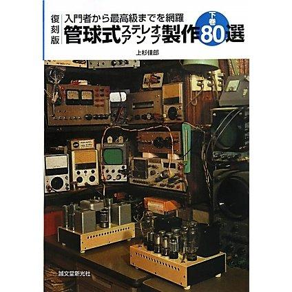 管球式ステレオアンプ製作80選〈下巻〉―入門者から最高級までを網羅 復刻版 [単行本]