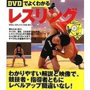 DVDでよくわかるレスリング [単行本]