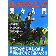 トレイルランニング楽々入門(LEVEL UP BOOK) [単行本]
