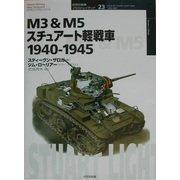 M3 & M5スチュアート軽戦車―1940-1945(オスプレイ・ミリタリー・シリーズ―世界の戦車イラストレイテッド〈23〉) [単行本]