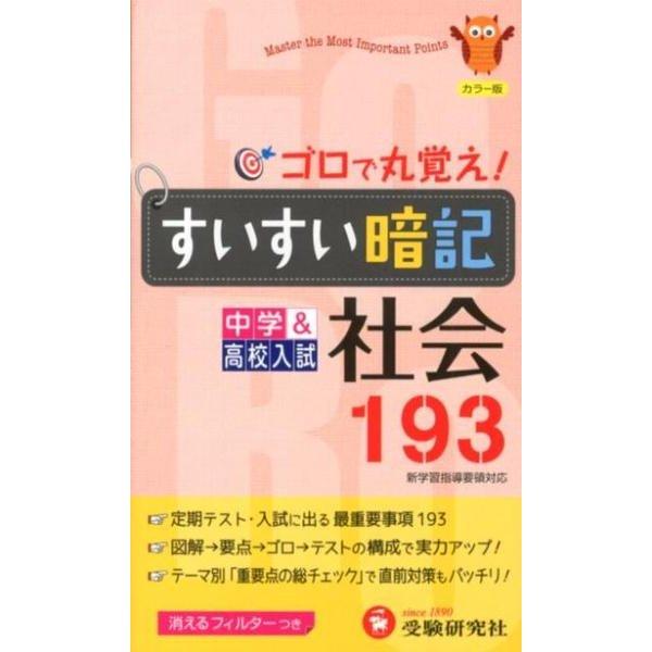 すいすい暗記社会193 カラー版 4訂版-中学&高校入試 [全集叢書]