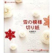 雪の模様切り紙-空からの贈り物をつくって、かざる 美しい結晶のかたち128作品を収録 [単行本]