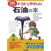 トコトンやさしい石油の本(B&Tブックス―今日からモノ知りシリーズ) [単行本]