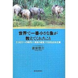 世界で一番小さな象が教えてくれたこと―エコロジーの時代に「清流の経営」で生きる日本企業 [単行本]