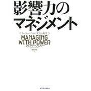 影響力のマネジメント―リーダーのための「実行の科学」 [単行本]