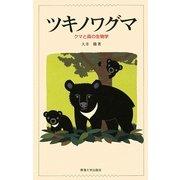 ツキノワグマ―クマと森の生物学 [単行本]