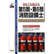 第5類・第6類消防設備士ポイントレッスン [単行本]