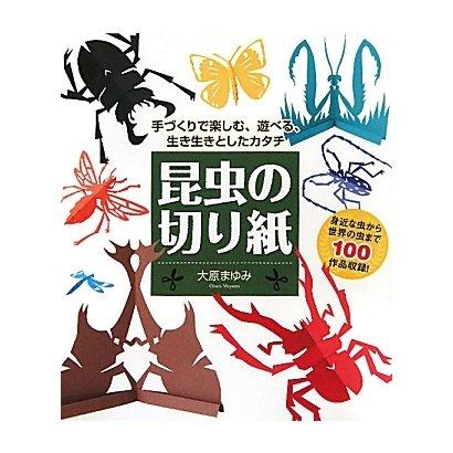 昆虫の切り紙―手づくりで楽しむ、遊べる、生き生きとしたカタチ [単行本]
