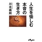 人生を愉しむ本音の生き方(だいわ文庫) [文庫]