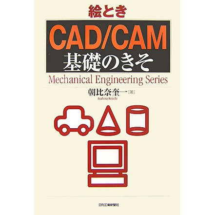 絵とき「CAD/CAM」基礎のきそ [単行本]