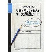 東大生が書いた問題を解く力を鍛えるケース問題ノート―50の厳選フレームワークでどんな難問もスッキリ「地図化」! [単行本]