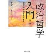 政治哲学入門―政治・共同体・イデオロギー 第2版 [単行本]