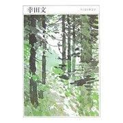 幸田文―1904-1990(ちくま日本文学〈005〉) [文庫]