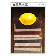 梶井基次郎(ちくま日本文学〈028〉) [文庫]