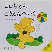 コロちゃんこうえんへいく(児童図書館・絵本の部屋―しかけ絵本の本棚) [絵本]