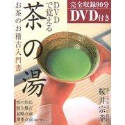 DVDで覚える茶の湯―お茶のお稽古入門書 [単行本]