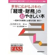 世界に広がる、日本の「経理・財務」の超やさしい本―初めての実務に必要な知識・実行 [単行本]
