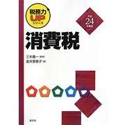 消費税〈平成24年度版〉(税務力UPシリーズ) [単行本]