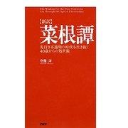 新訳 菜根譚―先行き不透明の時代を生き抜く40歳からの処世術 [単行本]