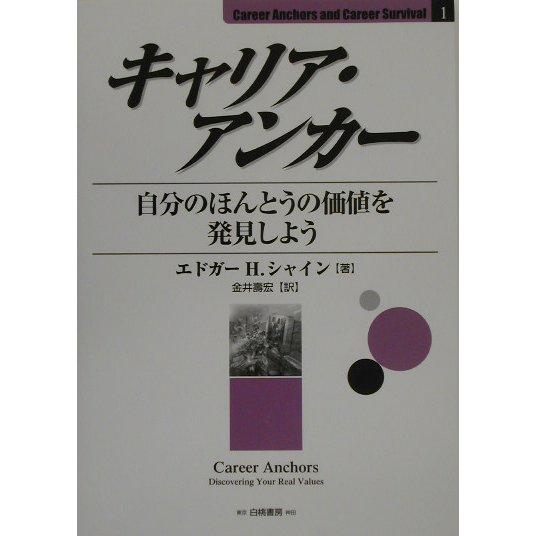 キャリア・アンカー―自分のほんとうの価値を発見しよう(Career Anchors and Career Survival〈1〉) [単行本]