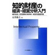 知的財産の経済・経営分析入門―特許技術・研究開発の経済的・経営的価値評価 [単行本]