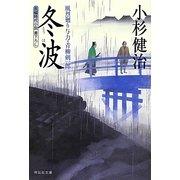冬波―風烈廻り与力・青柳剣一郎〈22〉(祥伝社文庫) [文庫]