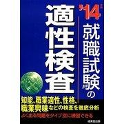 就職試験の適性検査〈'14年版〉 [単行本]